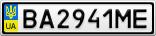 Номерной знак - BA2941ME