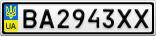 Номерной знак - BA2943XX