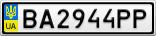 Номерной знак - BA2944PP