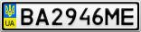 Номерной знак - BA2946ME