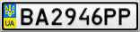 Номерной знак - BA2946PP