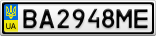 Номерной знак - BA2948ME