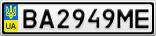 Номерной знак - BA2949ME