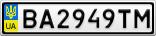 Номерной знак - BA2949TM