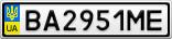 Номерной знак - BA2951ME