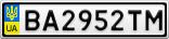 Номерной знак - BA2952TM