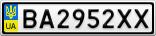 Номерной знак - BA2952XX