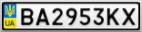 Номерной знак - BA2953KX