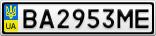 Номерной знак - BA2953ME
