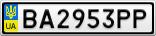 Номерной знак - BA2953PP