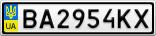 Номерной знак - BA2954KX