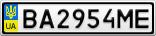 Номерной знак - BA2954ME