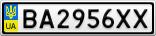 Номерной знак - BA2956XX