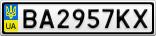 Номерной знак - BA2957KX
