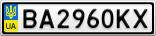 Номерной знак - BA2960KX