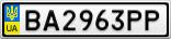 Номерной знак - BA2963PP