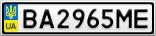 Номерной знак - BA2965ME