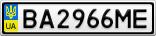 Номерной знак - BA2966ME
