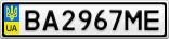 Номерной знак - BA2967ME