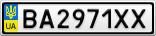 Номерной знак - BA2971XX