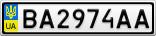Номерной знак - BA2974AA