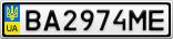 Номерной знак - BA2974ME