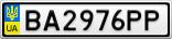 Номерной знак - BA2976PP