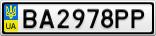 Номерной знак - BA2978PP