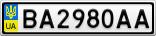 Номерной знак - BA2980AA
