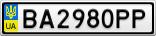 Номерной знак - BA2980PP