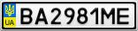Номерной знак - BA2981ME