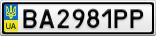 Номерной знак - BA2981PP
