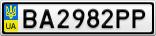 Номерной знак - BA2982PP