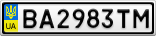 Номерной знак - BA2983TM
