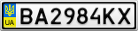 Номерной знак - BA2984KX