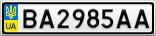 Номерной знак - BA2985AA