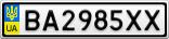 Номерной знак - BA2985XX
