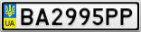 Номерной знак - BA2995PP