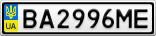 Номерной знак - BA2996ME