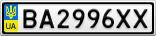 Номерной знак - BA2996XX