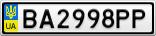 Номерной знак - BA2998PP