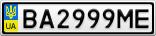 Номерной знак - BA2999ME