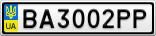 Номерной знак - BA3002PP