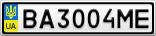 Номерной знак - BA3004ME