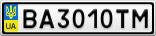 Номерной знак - BA3010TM
