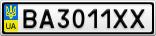 Номерной знак - BA3011XX