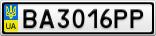 Номерной знак - BA3016PP