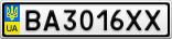 Номерной знак - BA3016XX