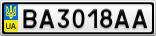 Номерной знак - BA3018AA