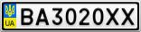 Номерной знак - BA3020XX